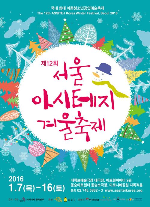 韩国冬季儿童戏剧节宣传海报