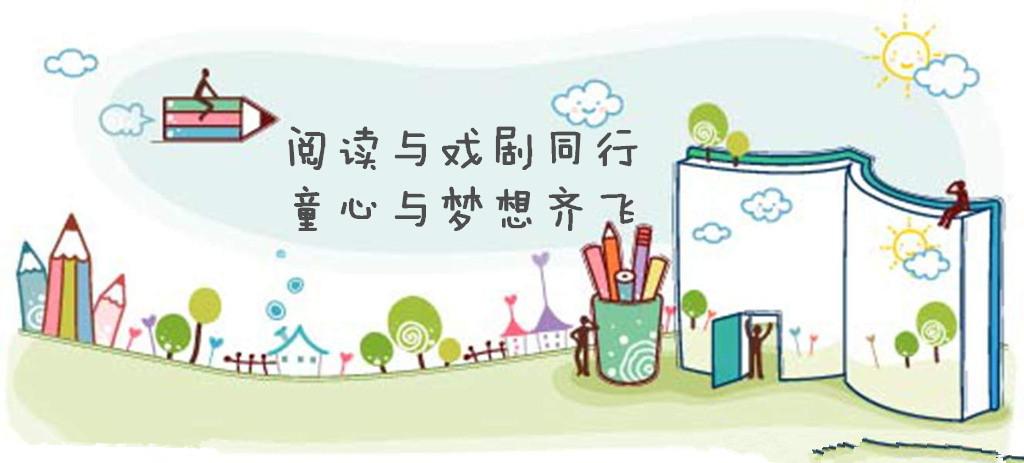 """由中国儿童艺术剧院主办的第四届中国儿童戏剧节正在火热进行当中!在戏剧节期间,中国儿童艺术剧院不仅为广大少年儿童献上了各式各样的精彩剧目,同时也为喜爱戏剧的小朋友们推出了多项有趣的戏剧节体验活动。 2014年8月24日,中国儿童艺术剧院、中国图书馆学会和国家图书馆少儿馆将联合推出第四届中国儿童戏剧节系列活动中的儿童戏剧图书体验日""""阅读与戏剧同行,童心与梦想齐飞""""活动!活动当天下午,小朋友们将于中国儿童艺术剧院观看安徒生经典作品《卖火柴的小女孩》,之后,主持人将在中国儿童剧院二楼艺术"""