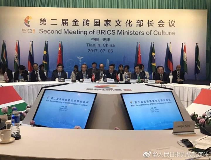 7月6日,第二届金砖国家文化部长会议在天津举行。中国文化部长雒树刚,俄罗斯文化部长弗拉基米尔梅津斯基,印度文化部长马赫希夏尔马,南非艺术和文化部长代表、代理总司长加拉德武西特巴恩迪玛,巴西文化部长代表、国际推广司司长阿当穆尼兹出席会议。中国文化部副部长张旭、香港特区政府民政事务局局长刘江华和澳门特区政府社会文化司司长谭俊荣作为中方代表团成员与会。 雒树刚在主旨发言中指出,金砖国家既是新兴市场国家的重要代表,也是人类多元文明的重要代表。金砖机制创立十年来,在五国领导人的共同引领下,各方秉持开放、包